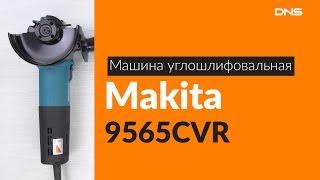 Makita 9565CVRQ - відео 1