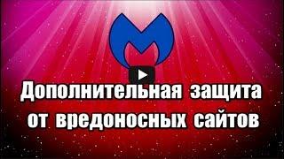 Дополнительная защита от вредоносных сайтов Malwarebytes Browser Guard это расширение для браузеров Chrome и Firefox, защищает от вредоносных и мошеннических сайтов, а также блокирует рекламу.  Скачать расширение Malwarebytes Browser