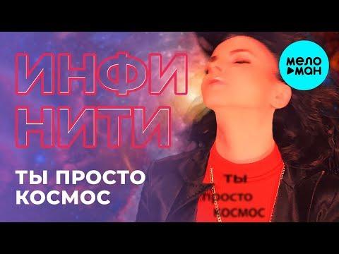 Инфинити  - Ты просто космос (Single 2018)