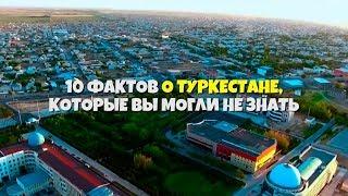 10 интересных фактов о Туркестане которые вы могли не знать