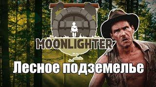 Индиана Джонс отдыхает - лесное подземелье [Moonlighter] #2