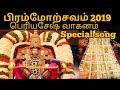 Brahmotsavam 2019 | Pedda Sesha Vahanam Special Song |  பிரம்மோற்சவம் 2019 | Asathal Tv