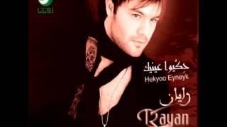 تحميل اغاني Rayan ... Jnoun Behebbak | رايان ... جنون بحبك MP3