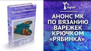 ➸ Анонс Видео уроков по вязанию варежек крючком «РЯБИНУШКА»