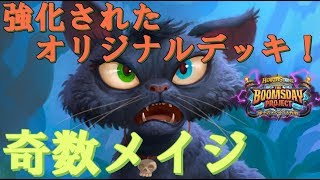 【Hearthstone】強化されたオリジナルデッキ!2点ヒロパが強い奇数メイジ!