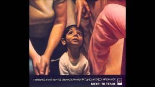 Νατάσσα Μποφίλιου/Κωστής Μαραβέγιας - Παρέα