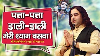 Patta Patta Dali Dali Mera Shyam Vasda || पत्ता पत्ता डाली डाली मेरी श्याम वसदा। THAKU