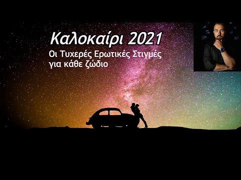 Καλοκαίρι 2021 Οι Τυχερές Ερωτικές Στιγμές για κάθε ζώδιο και δεκαήμερο