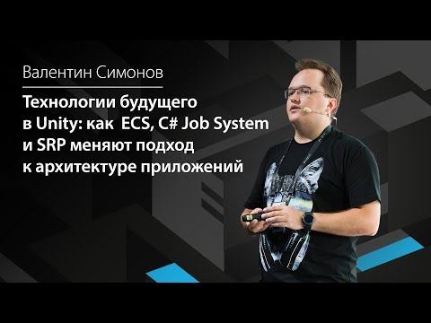 Pixonic DevGAMM Talks: Как ECS, C# JS и SRP меняют подход к архитектуре (Валентин Симонов, Unity)