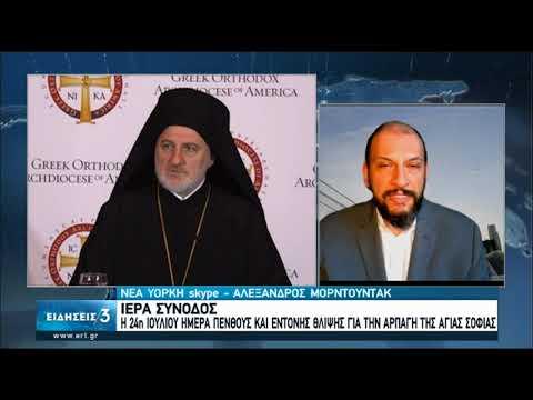 Αρχιεπίσκοπος Αμερικής Ελπιδοφόρος: Ημέρα πένθους η 24η Ιουλίου | 17/07/2020 | ΕΡΤ