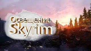 Мод Графика для скайрима Освещение - Mod for Skyrim Lighting