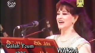 مازيكا Galak Youm - Warda ????جــالك يــوم - وردة / حفل مصر 1996 تحميل MP3