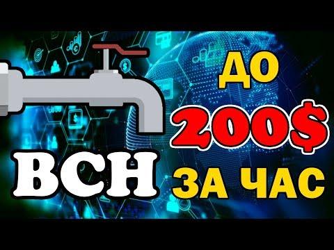 free-bcash (BCHABC) жирный криптовалютный кран или как получить 200 USD за час!