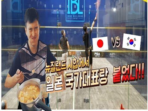 [영훈TV] 일본 국가대표랑 붙었다!! 국위선양 한번해보좌!!(뉴질랜드3편-스쿼시대회 시작))