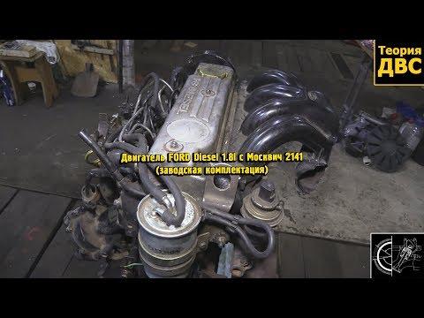 Фото к видео: Двигатель FORD Diesel 1.8l с Москвич 2141 (заводская комплектация)