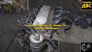Двигатель FORD Diesel 1.8l с Москвич 2141 (заводская комплектация)