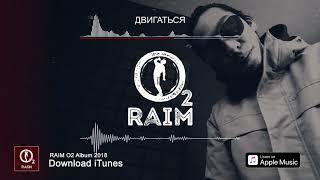 RaiM   Двигаться (O2 альбом)