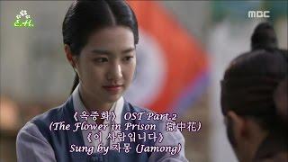 【韓中英Kor/Chn/Eng】MV (cc日本語) The Flower in Prison 獄中花 OST Part.2~《이 사람입니다》-자몽