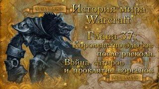 [WarCraft] История мира Warcraft. Глава 37: Война сатиров и проклятие воргенов