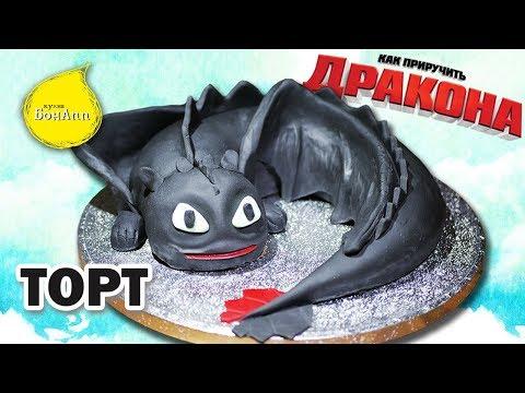 Идея торта из мультфильма Как приручить дракона