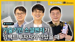 Ep.3기술력으로혁신을제안하는사회적기업들,그들의고민은?![전체보기] 썸네일