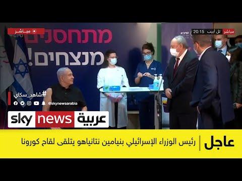العرب اليوم - شاهد: رئيس الوزراء الإسرائيلي يتلقى لقاح