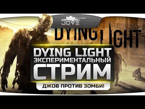 Стрим по Dying Light #8. Кооператив в Старом Городе!