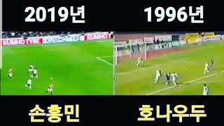 2019년 손흥민 골 vs 1996년 호나우두 골