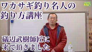 礒辺武樹師匠のワカサギ釣り講座 Go!Go!NBC!