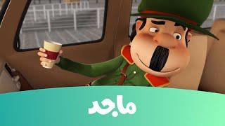 النقيب خلفان- ساعة الأولمبيا - قناة ماجد Majid Kids TV