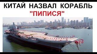 """Лютые приколы. Китай назвал свой корабль """"ПИПИСЯ"""". Теперь покажет всему миру свою..."""