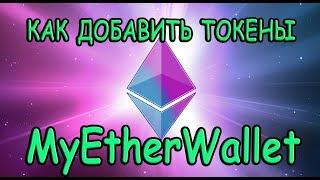 Как добавить токены в MyEtherWallet