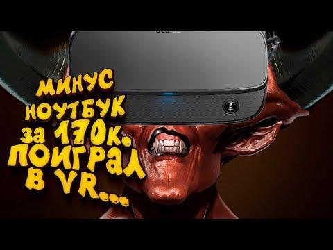ЭТА ИГРА УБИЛА МОЙ НОУТБУК ЗА 170000! - ШИМОРО В Oculus Rift S