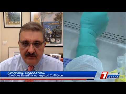 Α. Εξαδάχτυλος: Το εμβόλιο όπλο μας κατά της πανδημίας | 05/12/20 | ΕΡΤ