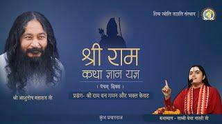 Shri Ram Katha | श्री राम कथा Day-5 Divya Kumbh 2019, Prayagraj by Sadhvi Shreya Bharti Ji