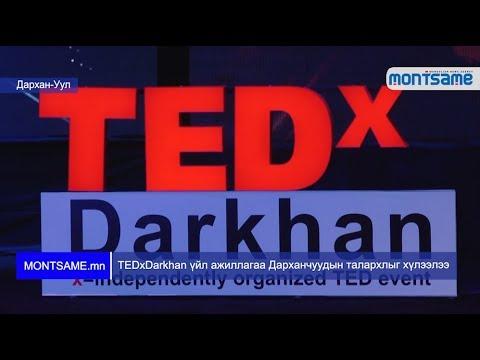TEDxDarkhan үйл ажиллагаа Дарханчуудын талархлыг хүлээлээ