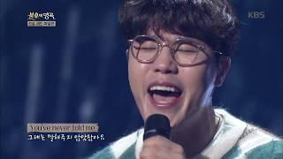 불후의명곡 Immortal Songs 2 - 이현- Fool Agaion 20180512