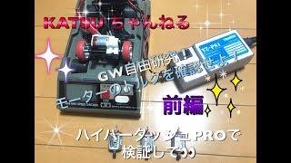 【ミニ四駆】GW自由研究❗️モーターのトルクを確認せよ❗️前編
