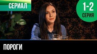 Пороги 1 и 2 серия - Мелодрама | Фильмы и сериалы - Русские мелодрамы