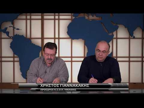Συνέντευξη του Προέδρου της ΚΣΟΠ Ημαθίας Χρήστου Γιαννακάκη