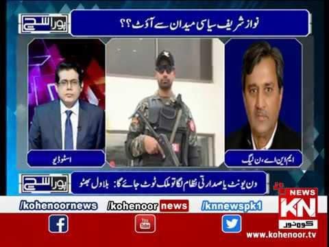 Pora Sach 25 April 2019   Kohenoor News Pakistan