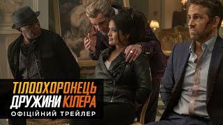 ТІЛООХОРОНЕЦЬ ДРУЖИНИ КІЛЕРА | Офіційний український трейлер