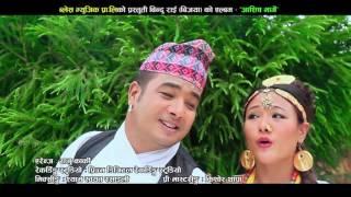 New Nepali Sakela Song 2016 Chiuriko Pata Tipera Singer Bindu Rai ( Bijaya )|| Model-Parbati Rai High Quality Mp3