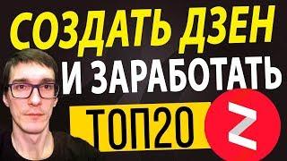 ТОП20 ТЕМ ДЛЯ ЗАРАБОТКА В ДЗЕН | Как создать канал Яндекс Дзен для авторов
