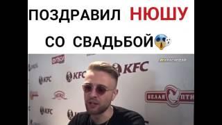 Егор Крид поздравил Нюшу со свадьбой