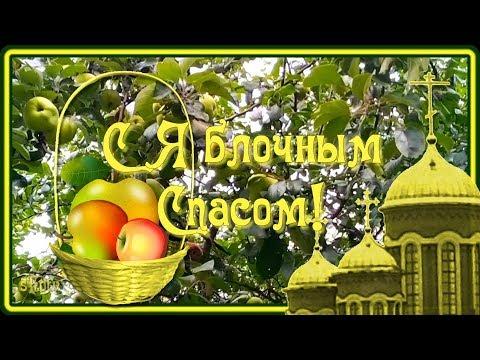 Яблочный Спас наступает сегодня! Поздравляю!