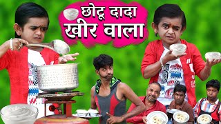 छोटू दादा की खीर | CHOTU DADA KI KHEER | Khandesh Hindi Comedy | Chhotu Dada Comedy Video