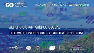 Зеленые Стартапы Go Global