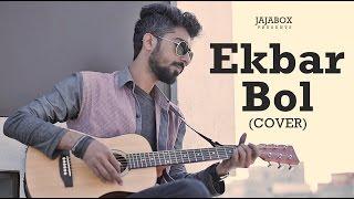 Ekbar Bol | Jajabor Rasel | Jajabox | jilapi | Studio G | (Cover - Anupam Roy)