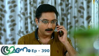 Bhramanam | Episode 390 - 14  August 2019 | Mazhavil Manorama